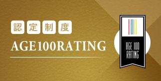 認証制度 AGE100RATING