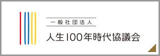 一般社団法人 人生100年時代協議会
