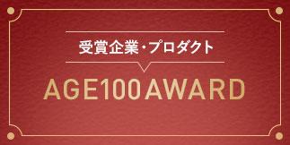 受賞企業・プロダクト AGE100AWARD